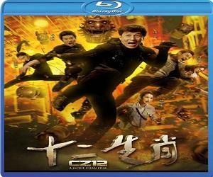 فيلم Chinese Zodiac 2012 BluRay  مترجم نسخة بلوراي أصلية