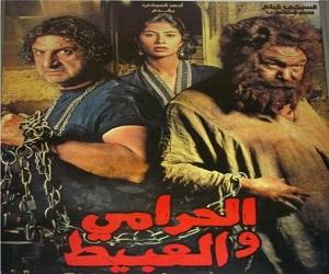 فيلم الحرامي و العبيط التريلر الكامل بجودة دي في دي dvd