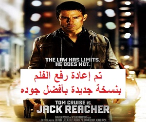 فيلم Jack Reacher 2012 مترجم - نسخة جديدة R6