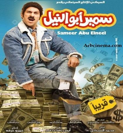 2013 DVDrip Samer Nile Official samer_10.jpg