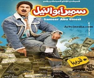 أغنية فيلم سمير ابو النيل ضمير احمد مكي MP3 الضمير