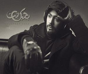 تامر حسني حبيت إتنين كامله الأغنية MP3 نسخة أصلية