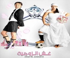 فيلم غش الزوجية بجودة دي في دي DVDRip نسخة اصلية