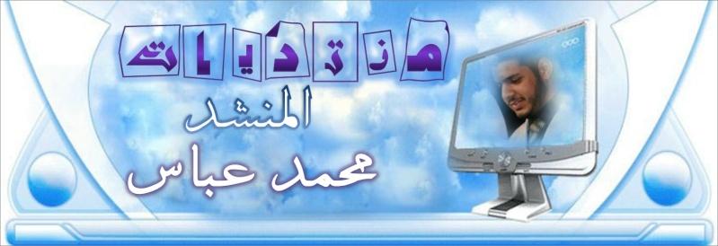 المنشد محمد عباس