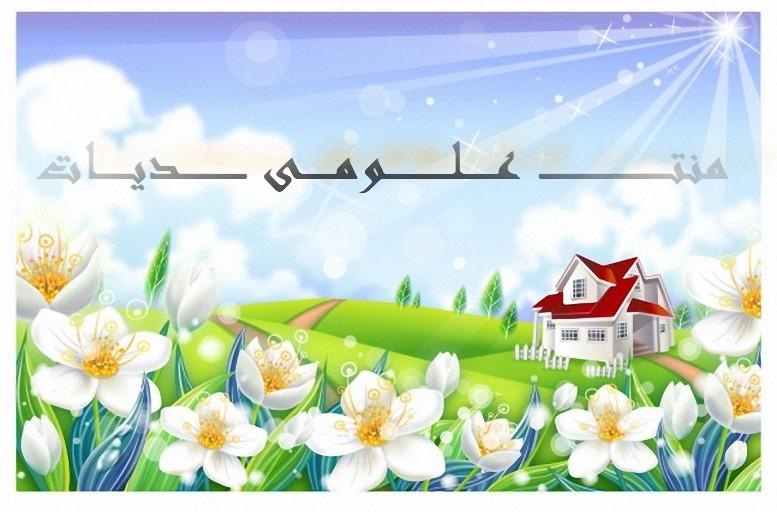 منتدى كلية علوم جامعة الاسكندرية **** أحمد الطنوبى ****