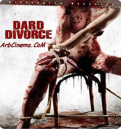Dard Divorce.2007.Abdalla Hamaad zzzzzz10.jpg