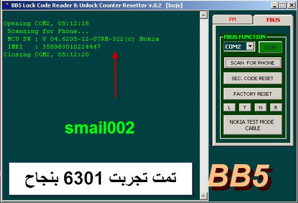 bb5code reader