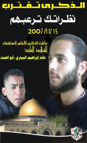 منتدى الشهيد البطل / عائد ابراهيم البياري