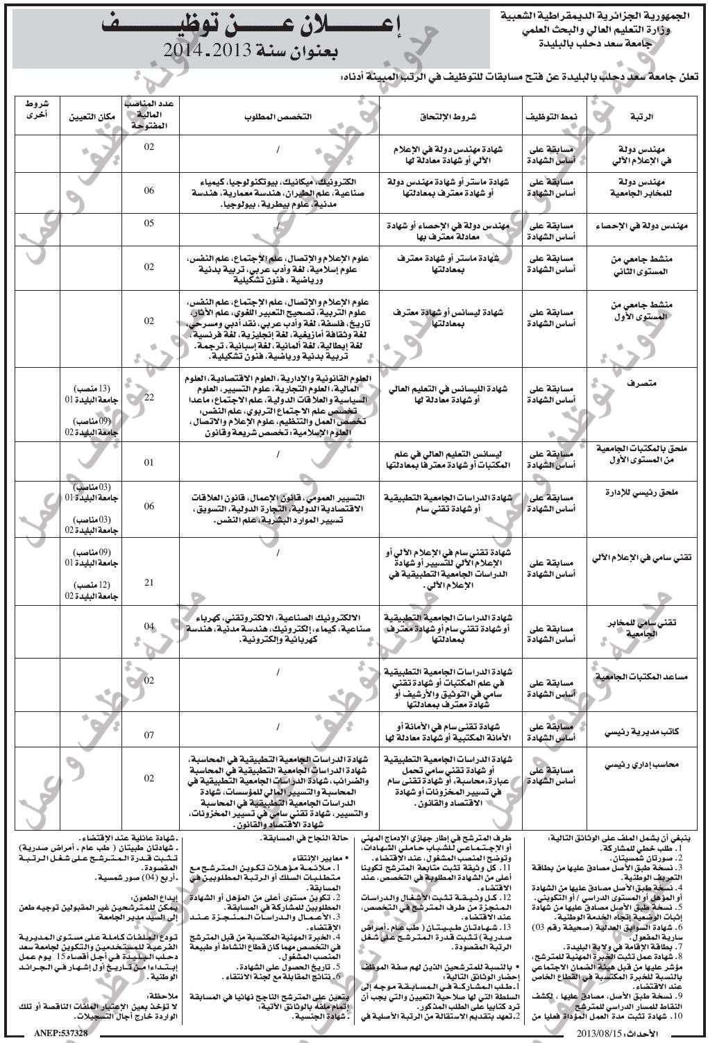 اعلان مسابقة توظيف الأسلاك المشتركة في جامعة سعد دحلب بالبليدة أوت 2013 00110.jpg