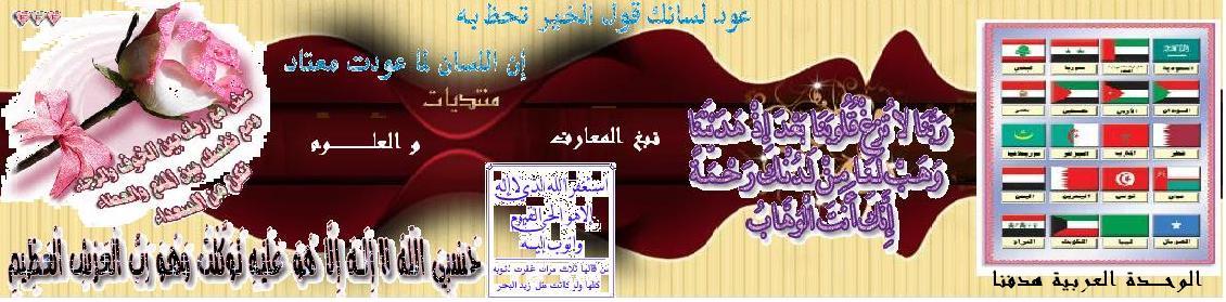 نبــــــــــع العـــــلوم