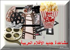 مشاهدة مباشرة اون لاين أحدث الأفلام العربية المعروضه بدور السينما وتحميلها