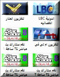 قنوات لبنان وستار اكاديمي