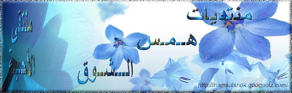 همس الشوق
