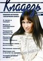 Журнал КЛАДЕЗЬ