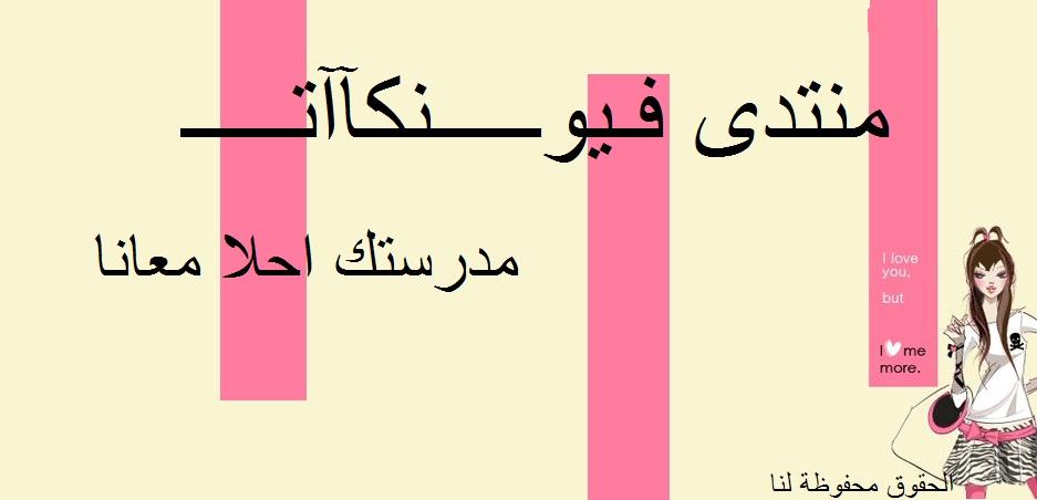 ::منتـــدى فــيونكآت::