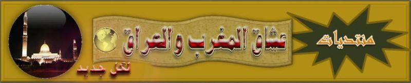 !° عشآق المغرب والعرآق °!