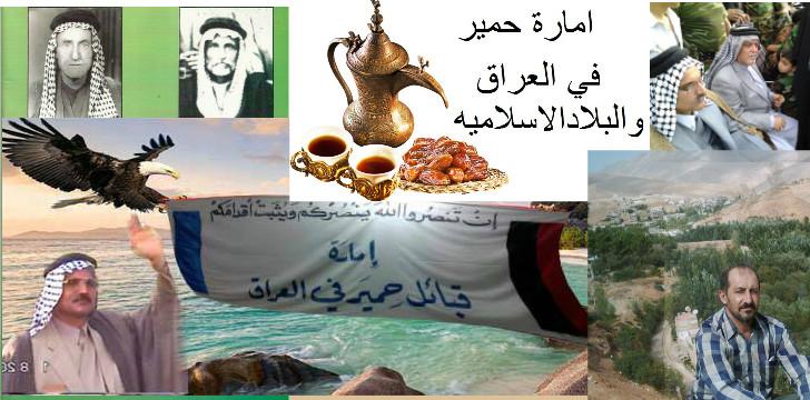 امارة  حمير في العراق والعالم العربي والاسلامي