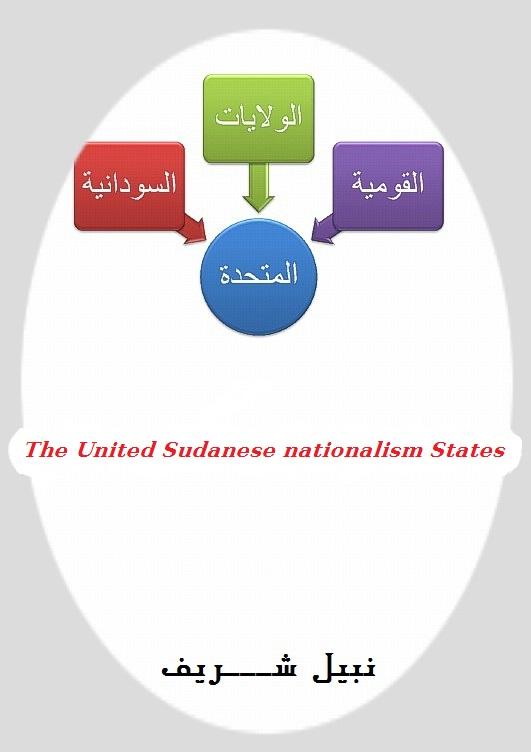 الولايات القومية السودانية المتحدة