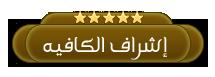 اشراف   و محرر الموقع