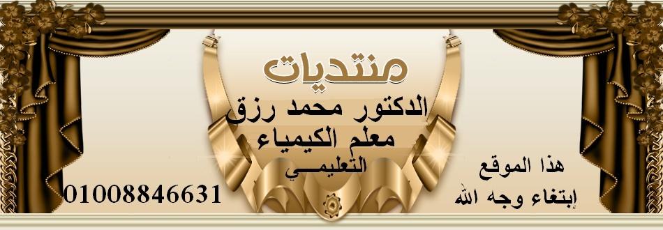 بوابة الثانوية العامة جميع الملازم التعلميه تحميل بدول تسجيل احدي مواقع الدكتور محمد رزق  .
