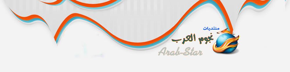 شبكة ومنتديات نجوم العرب