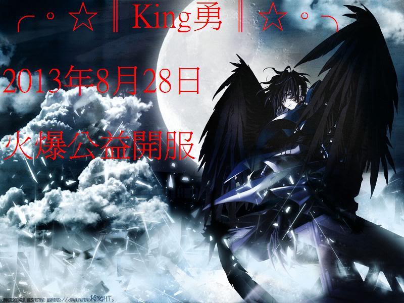 King勇公益服